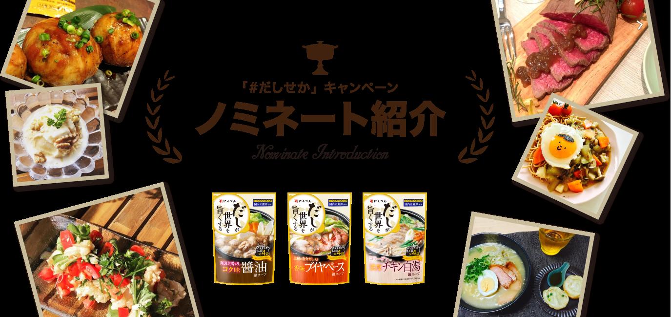 にんべんのだしが世界を旨くする【だしとうま味の料理教室|名古屋】