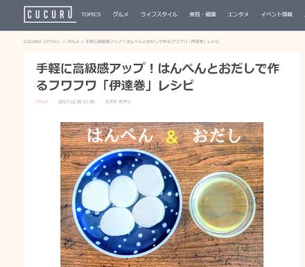【連載】手軽に高級感アップ!はんぺんとおだしで作るフワフワ「伊達巻」レシピ