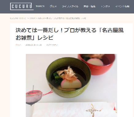 【連載】決めては一番だし!プロが教える「名古屋風お雑煮」レシピ