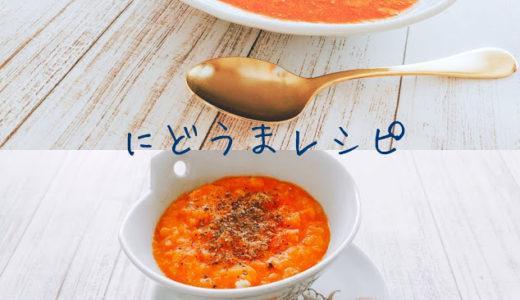 トマトのポタージュ【にどうまレシピ】
