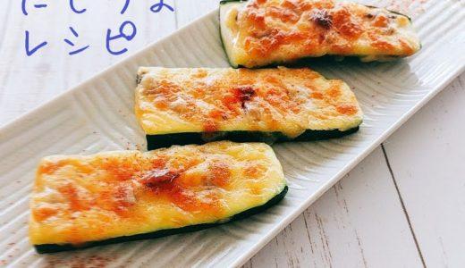 ズッキーニのチーズグリル【だしうまレシピ】