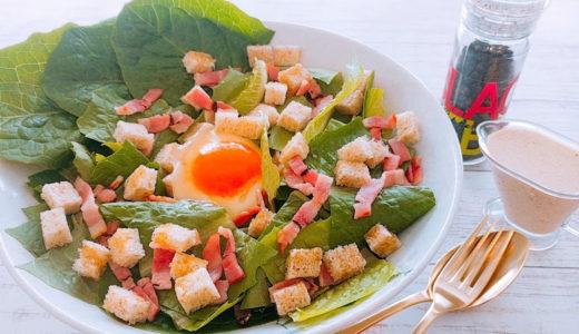 【レシピ】お店みたいな本格シーザーサラダ。トッピングは電子レンジにおまかせ!