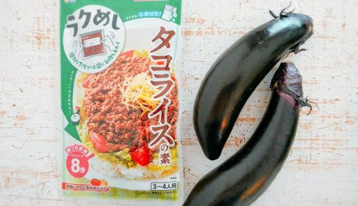 タコライスの素で春巻き!? 【だしとうま味の料理教室|名古屋】