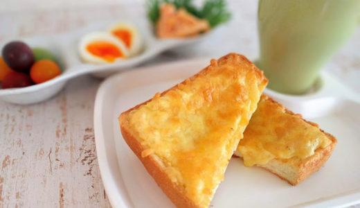 【レシピ】とろ~りアツアツ!お家でできる喫茶店の「チーズトースト」