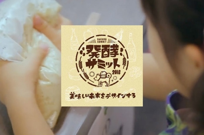 発酵サミットロゴ