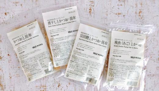 無印良品から「だしパック」が新登場【だしとうま味の料理教室|名古屋】