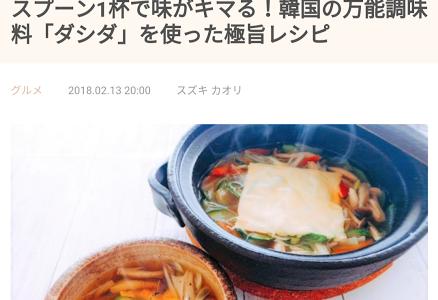 【連載】スプーン1杯で味がキマる!韓国の万能調味料「ダシダ」を使った極旨レシピ