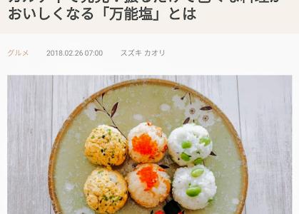 【連載】カルディで発見!振るだけで色々な料理が美味しくなる「万能塩」とは