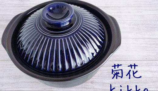 【オススメ】萬古焼きのごはん鍋「菊花」でふっくらごはんが炊けるシアワセ