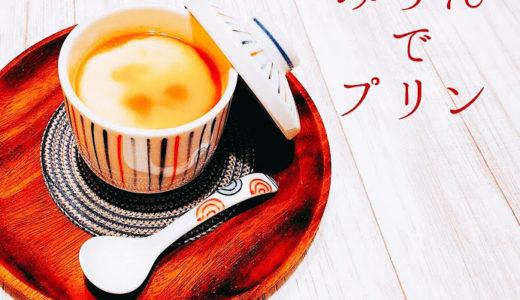 砂糖不使用「みりんプリン」は自然の甘味【だしとうま味の料理教室|名古屋】