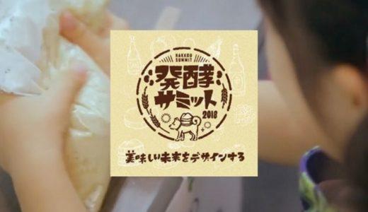 発酵の魅力に触れる!発酵サミット【だしとうま味の料理教室|名古屋】