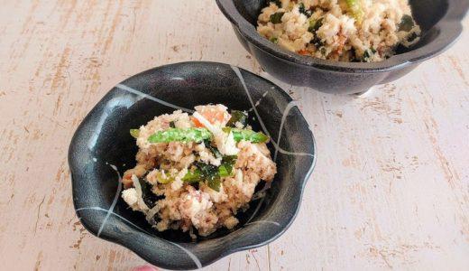 煮物からの脱却 おからの梅ちらし【だしとうま味の料理教室|名古屋】
