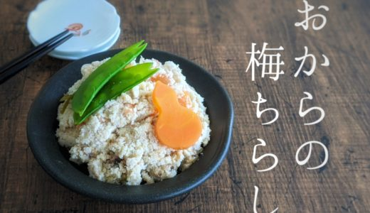おからの梅ちらし【だしとうま味の料理教室|名古屋】