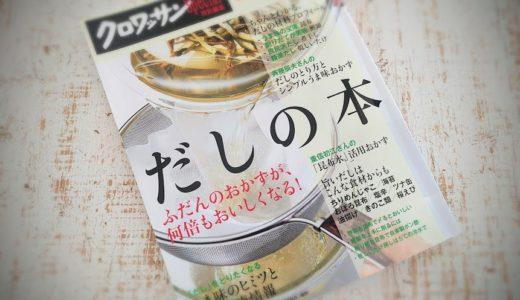 今日も読む、だしの本【だしとうま味の料理教室|名古屋】
