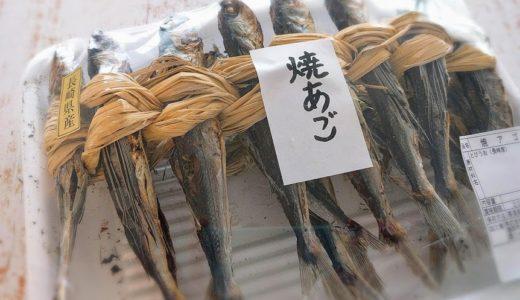 福岡で即買い!焼あごだし【だしとうま味の料理教室|名古屋】