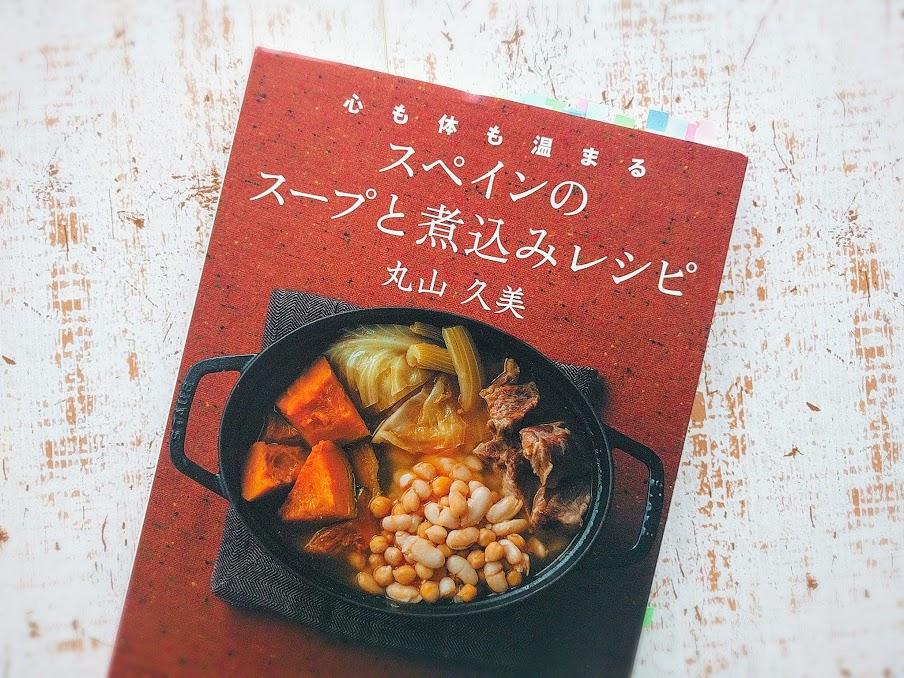 スペイン料理の本