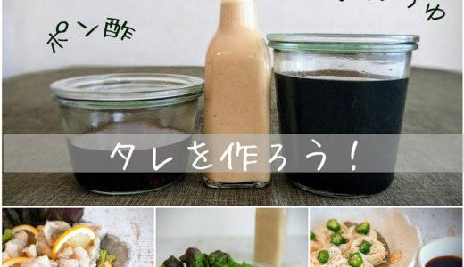 7月の料理教室【だしとうま味の料理教室|名古屋】