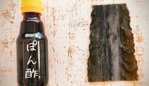 あるもので美味しくなる!? ちょい足し「ぽん酢」レシピ【だしとうま味の料理教室|名古屋】