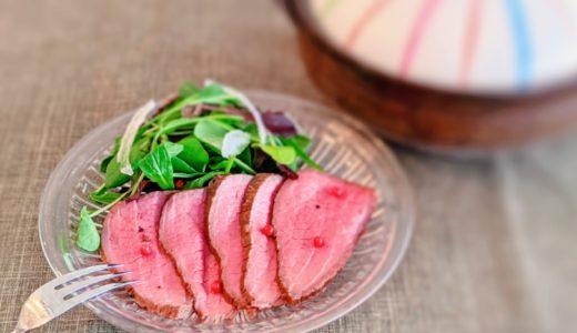 土鍋でしっとり柔らかローストビーフ【だしとうま味の料理教室|ねこまんま】