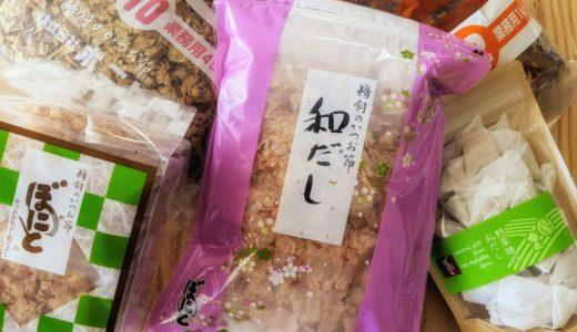プロが使うだしでもっと美味しく【だしとうま味の料理教室 名古屋】