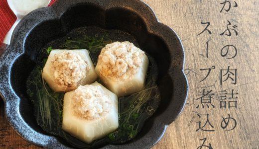 かぶの肉詰めスープ煮込み【だしとうま味の料理教室|名古屋】
