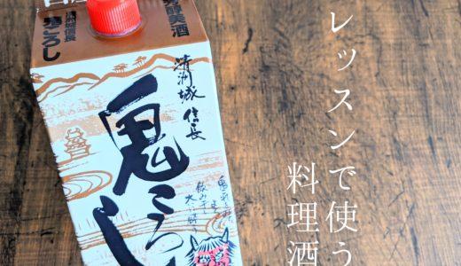 レッスンで使う料理酒は?【だしとうま味の料理教室|名古屋】