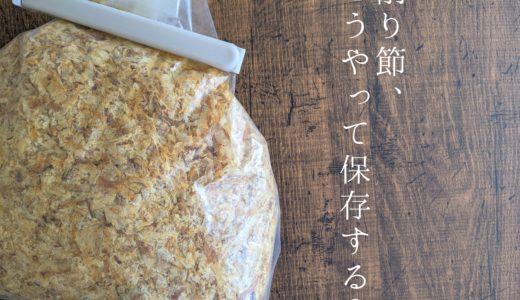 削り節の保存方法【だしの教室|名古屋】